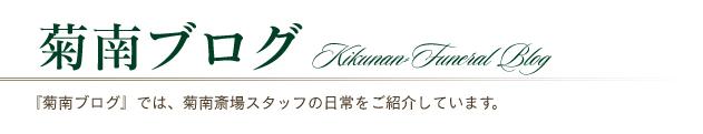 菊南ブログ